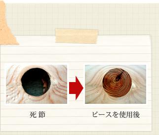 井上フシック | 埋め木・節補修・埋木